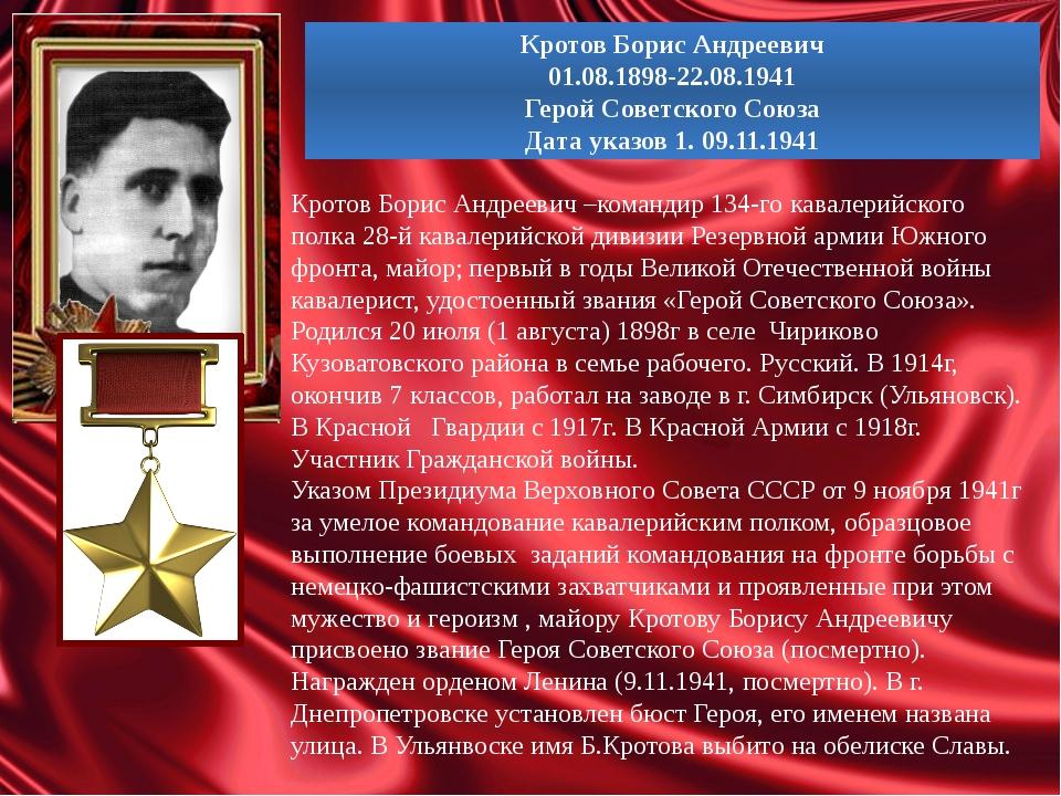 Кротов Борис Андреевич 01.08.1898-22.08.1941 Герой Советского Союза Дата указ...