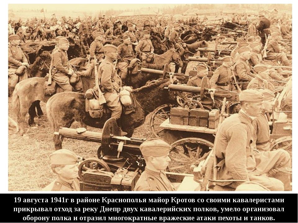 19 августа 1941г в районе Краснополья майор Кротов со своими кавалеристами пр...