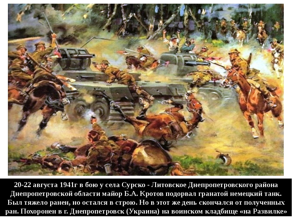 20-22 августа 1941г в бою у села Сурско - Литовское Днепропетровского района...