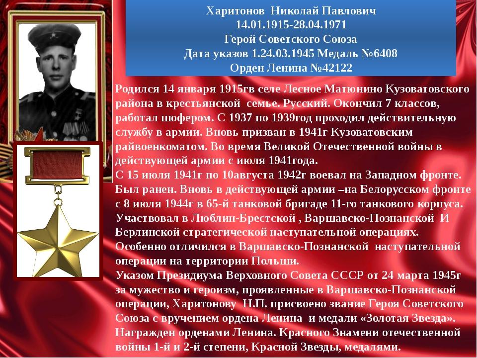 Харитонов Николай Павлович 14.01.1915-28.04.1971 Герой Советского Союза Дата...