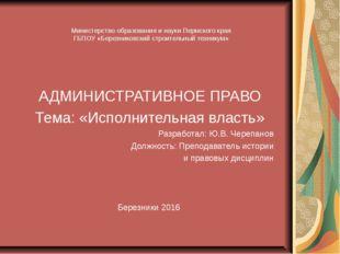 Министерство образования и науки Пермского края ГБПОУ «Березниковский строите