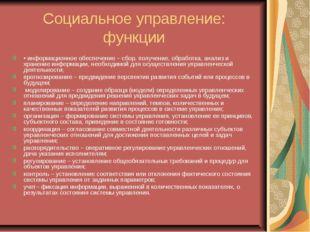 Социальное управление: функции • информационное обеспечение – сбор, получение