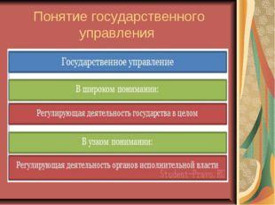 Понятие государственного управления
