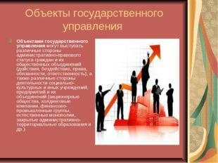 Объекты государственного управления Объектами государственного управлениямог