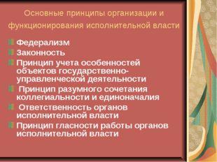 Основные принципы организации и функционирования исполнительной власти Федера