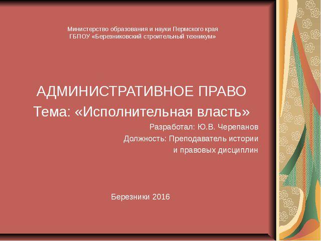 Министерство образования и науки Пермского края ГБПОУ «Березниковский строите...