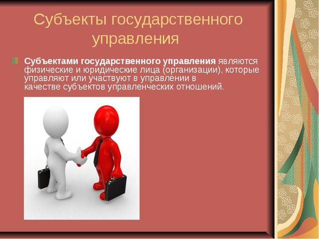Субъекты государственного управления Субъектами государственного управленияя...