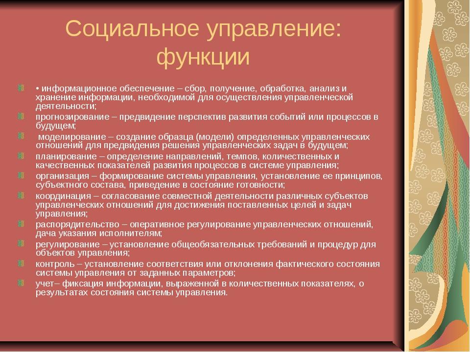 Социальное управление: функции • информационное обеспечение – сбор, получение...