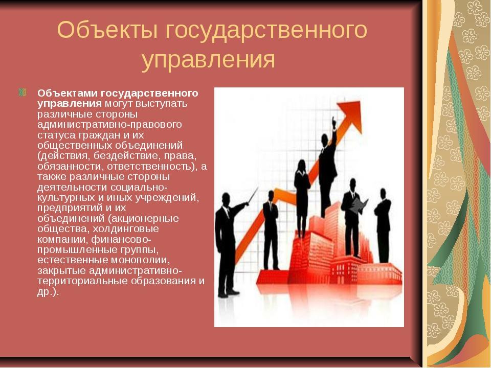 Объекты государственного управления Объектами государственного управлениямог...