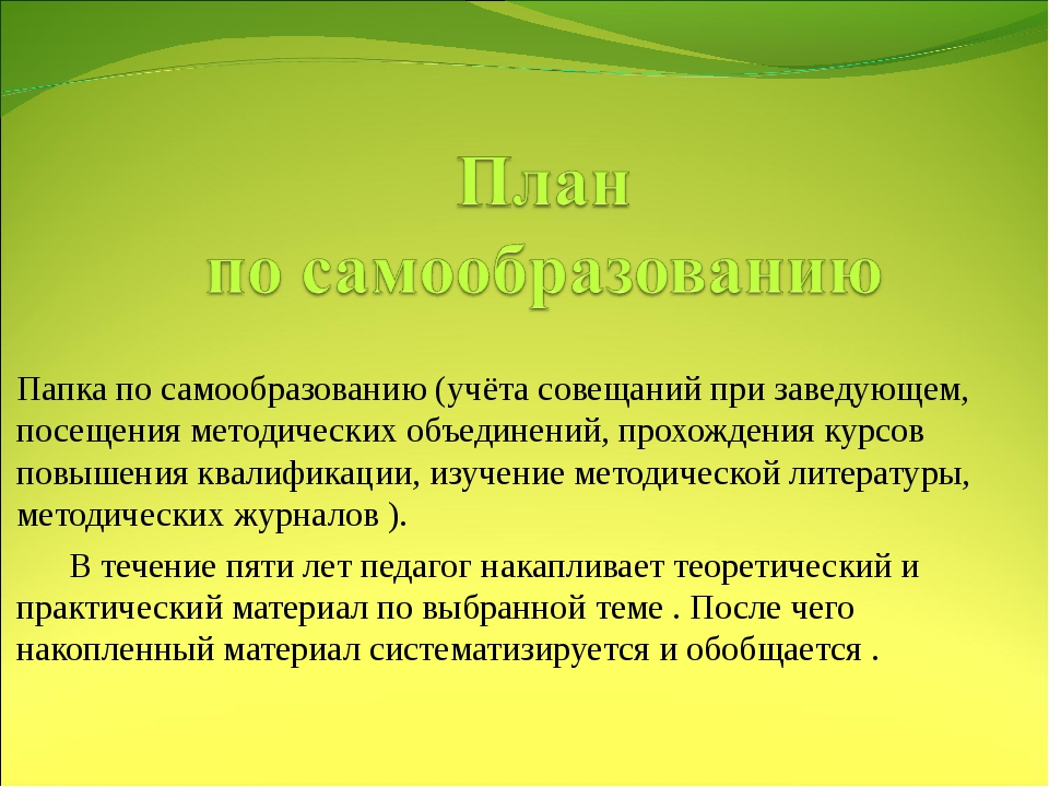 Папка по самообразованию (учёта совещаний при заведующем, посещения методиче...