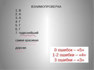 ВЗАИМОПРОВЕРКА В А А Г Г Г чудеснейший самая красивая дороже 0 ошибок – «5» 1