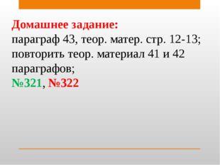 Домашнее задание: параграф 43, теор. матер. стр. 12-13; повторить теор. матер