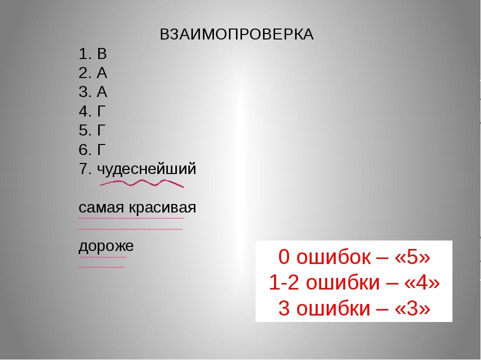 ВЗАИМОПРОВЕРКА В А А Г Г Г чудеснейший самая красивая дороже 0 ошибок – «5» 1...