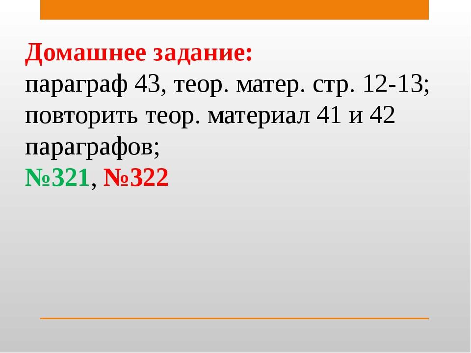 Домашнее задание: параграф 43, теор. матер. стр. 12-13; повторить теор. матер...