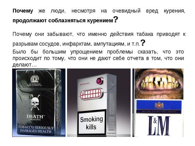 Почему же люди, несмотря на очевидный вред курения, продолжают соблазняться к...