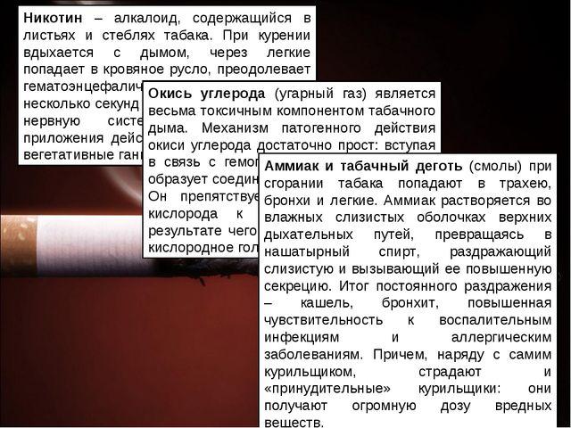 Никотин – алкалоид, содержащийся в листьях и стеблях табака. При курении вдых...
