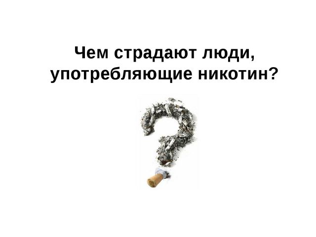 Чем страдают люди, употребляющие никотин?