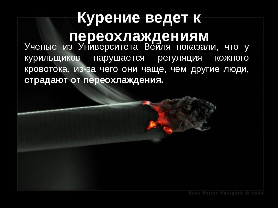 Курение ведет к переохлаждениям Ученые из Университета Вейля показали, что у...