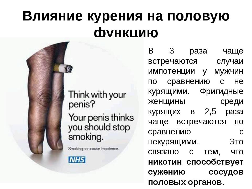Влияние курения на половую функцию В 3 раза чаще встречаются случаи импотенци...
