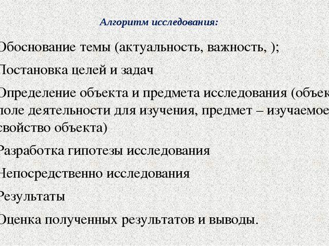 Алгоритм исследования: Обоснование темы (актуальность, важность, ); Постановк...