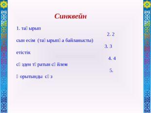 Синквейн 1. тақырып 2. 2 сын есім (тақырыпқа байланысты) 3. 3 етістік 4. 4 сө