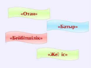 «Отан» «Бейбітшілік» «Батыр» «Жеңіс»