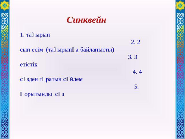 Синквейн 1. тақырып 2. 2 сын есім (тақырыпқа байланысты) 3. 3 етістік 4. 4 сө...