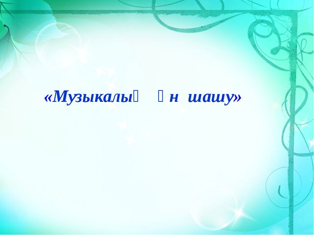 «Музыкалық ән шашу»