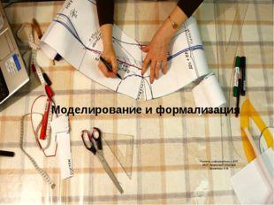 Моделирование иформализация Учитель информатики и ИКТ МОУ Раменской СОШ №6 Х