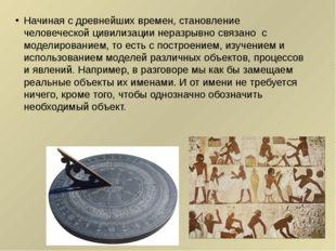 Начиная с древнейших времен, становление человеческой цивилизации неразрывно