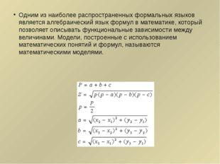 Одним из наиболее распространенных формальных языков является алгебраический