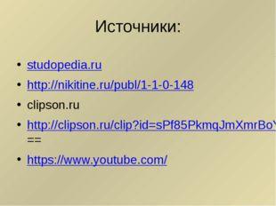 Источники: studopedia.ru http://nikitine.ru/publ/1-1-0-148 clipson.ru http://