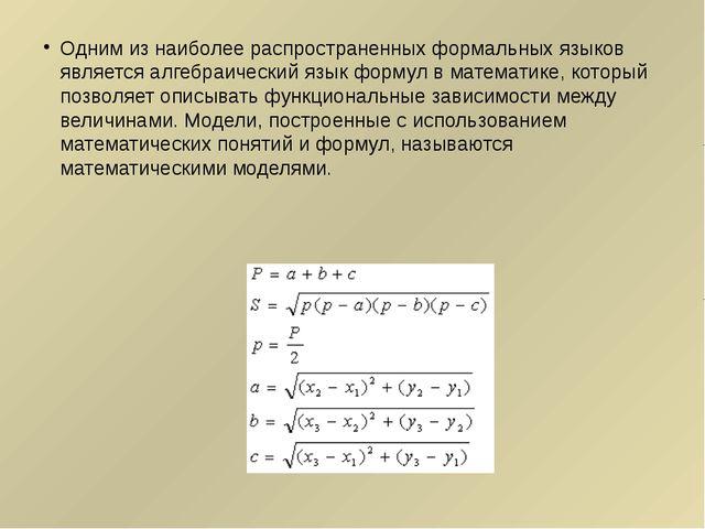 Одним из наиболее распространенных формальных языков является алгебраический...