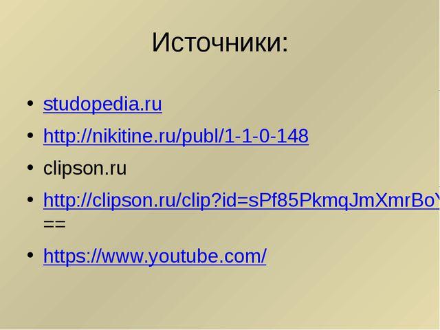 Источники: studopedia.ru http://nikitine.ru/publ/1-1-0-148 clipson.ru http://...