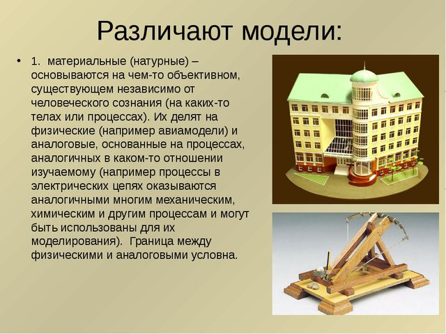 Различают модели: 1. материальные (натурные) – основываются на чем-то объекти...
