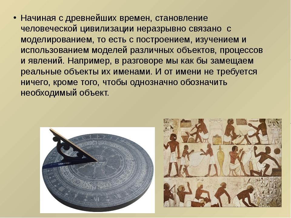 Начиная с древнейших времен, становление человеческой цивилизации неразрывно...