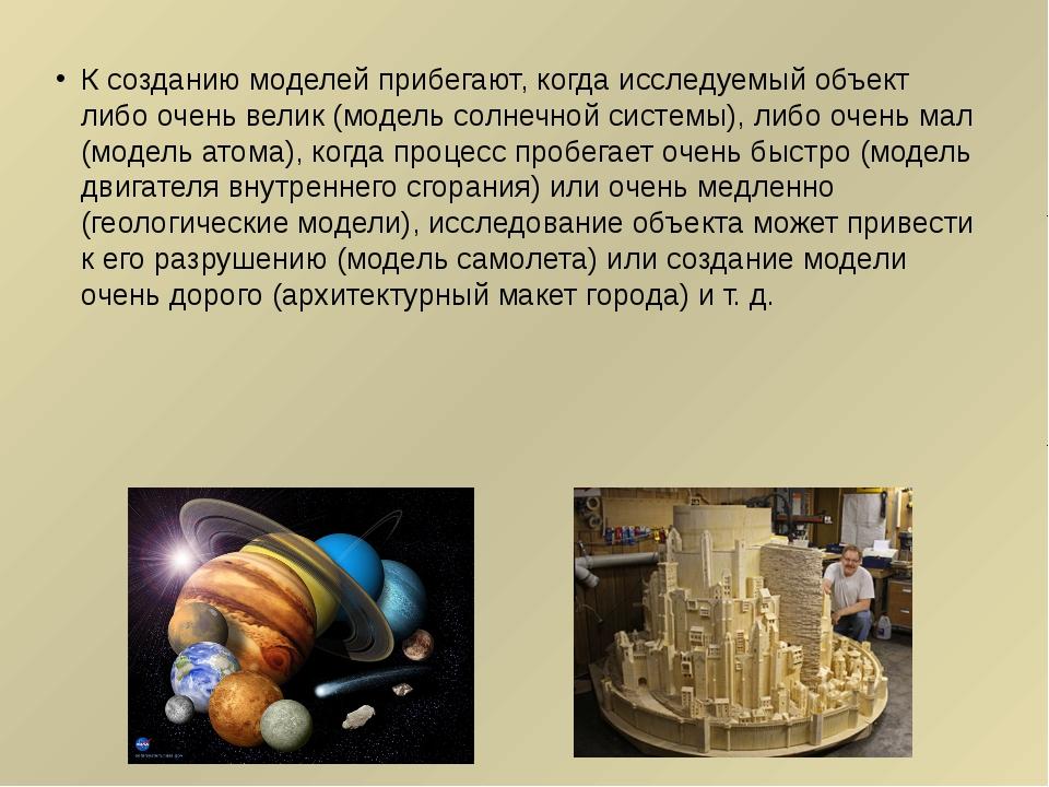К созданию моделей прибегают, когда исследуемый объект либо очень велик (моде...