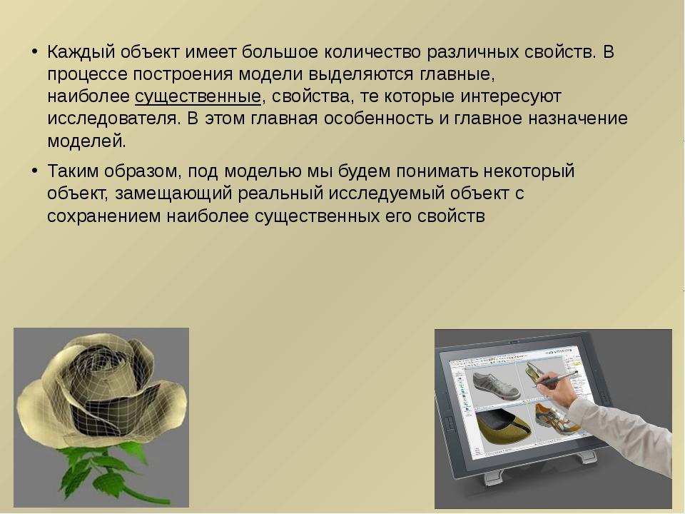 Каждый объект имеет большое количество различных свойств. В процессе построен...