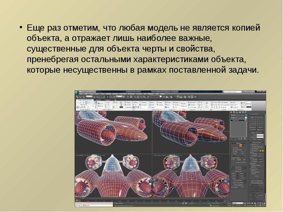 Еще раз отметим, что любая модель не является копией объекта, а отражает лиш...