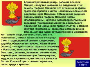 Кит - символ мощи, значительности, важного, первоосновы, символ колоссального
