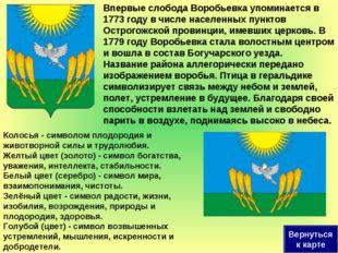Колосья - символом плодородия и животворной силы и трудолюбия. Желтый цвет (з