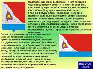 Белая гора символизирует месторождение мергеля (смеси известняка и глины, при