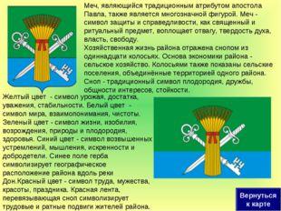 Желтый цвет - символ урожая, достатка, уважения, стабильности. Белый цвет - с