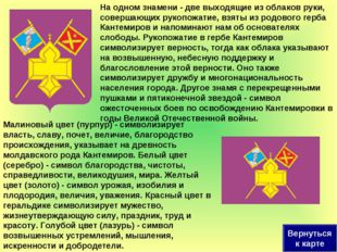 Малиновый цвет (пурпур) - символизирует власть, славу, почет, величие, благор