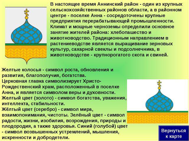 Желтые колосья - символ роста, обновления и развития, благополучия, богатства...
