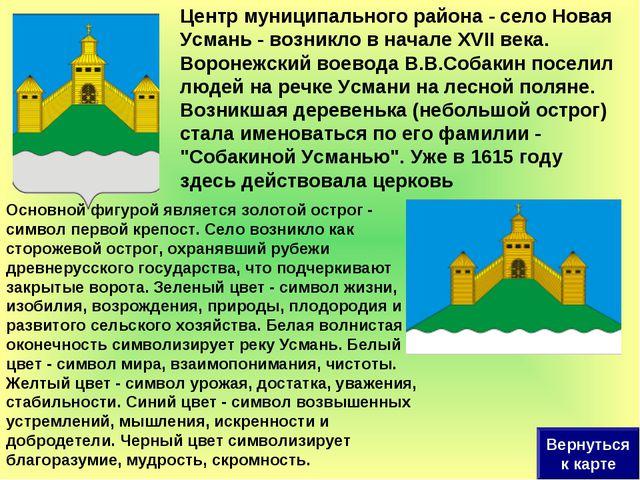 Основной фигурой является золотой острог - символ первой крепост. Село возник...