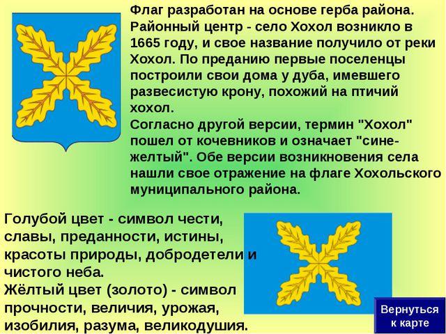 Флаг разработан на основе герба района. Районный центр - село Хохол возникло...