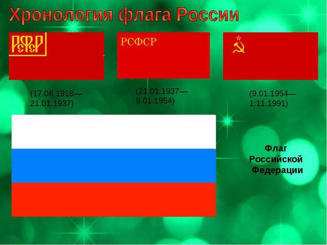 (17.06.1918— 21.01.1937) (21.01.1937— 9.01.1954) (9.01.1954— 1.11.1991) Флаг...