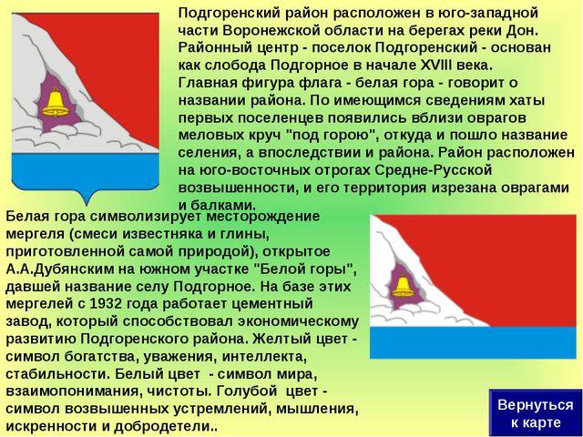 Белая гора символизирует месторождение мергеля (смеси известняка и глины, при...