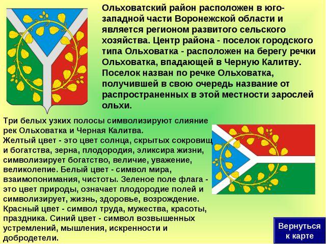 Три белых узких полосы символизируют слияние рек Ольховатка и Черная Калитва....